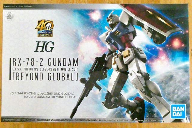 「HG 1/144 RX-78-2 ガンダム [BEYOND GLOBAL]」です