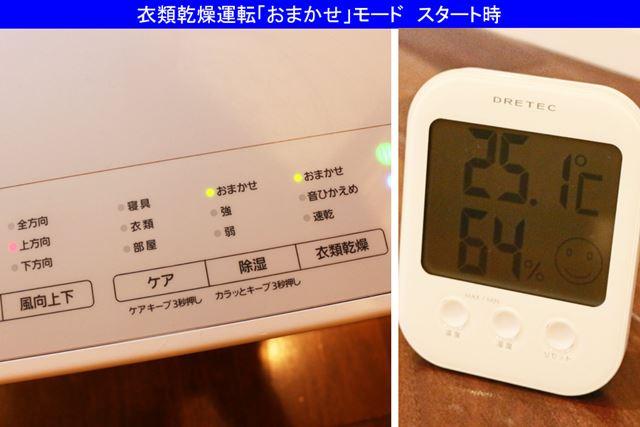 衣類乾燥「おまかせ」モードをスタートした際の室温は25.1℃で、湿度は64%