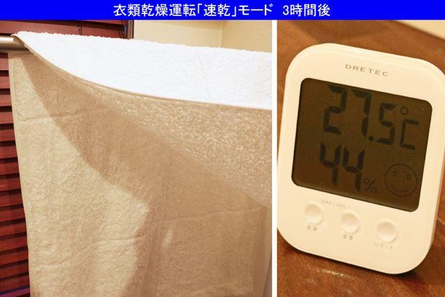 「速乾」モードでバスタオルが完全に乾いたのは、運転開始から3時間後のこと