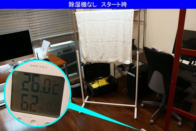 干した直後の室温は26℃で、湿度は62%。F-YHTX90を使用した部屋とそれほど変わらない条件下です