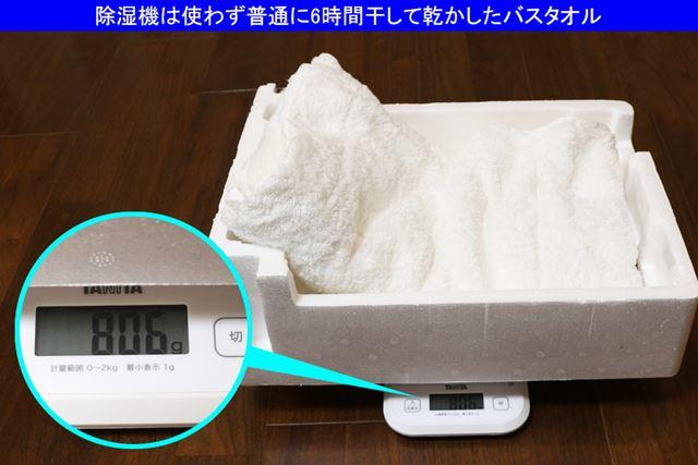 バスタオルの重さを量ってみると、普通に6時間干したものは806g
