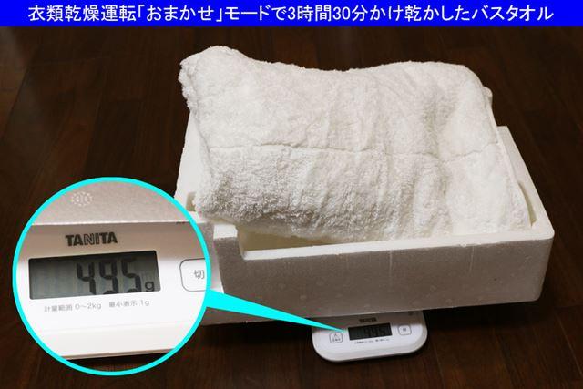 F-YHTX90で乾かしたバスタオルは495gだったので、除湿機がいかに素早く衣類乾燥してくれるかがわかります