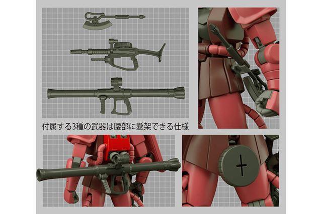 付属する「ヒート・ホーク」「ザク・マシンガン」「ザク・バズーカ」の3種の武器は、腰部に懸架できる