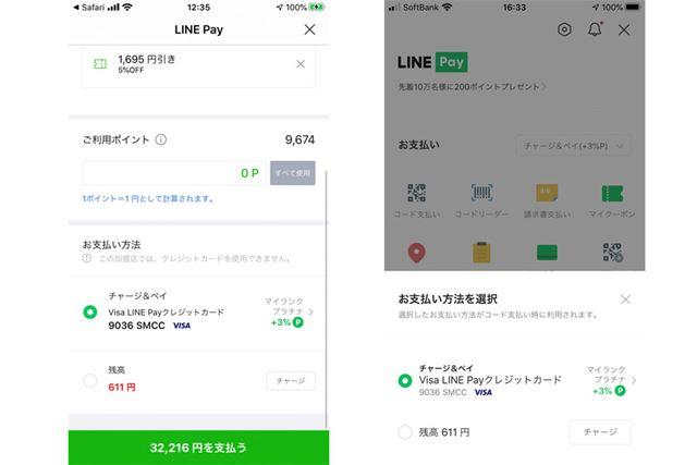 LINE Payではコード支払いの際、残高払いかチャージ&ペイいずれかを選べる。ただし、ポイント還元の対象となるのはチャージ&ペイで、残高払いは対象外