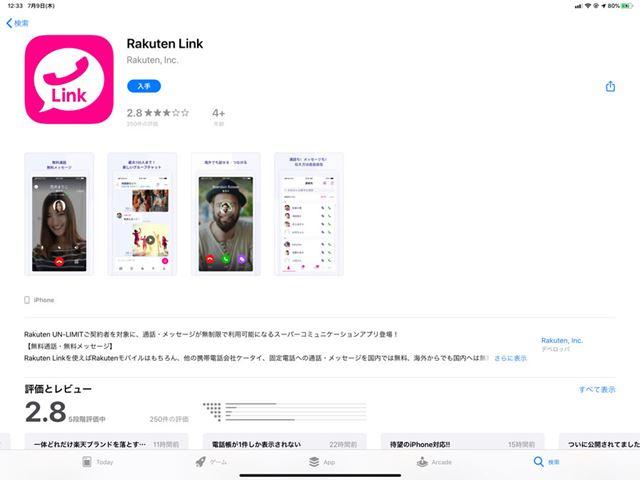 公開されたiOS版「Rakuten Link」