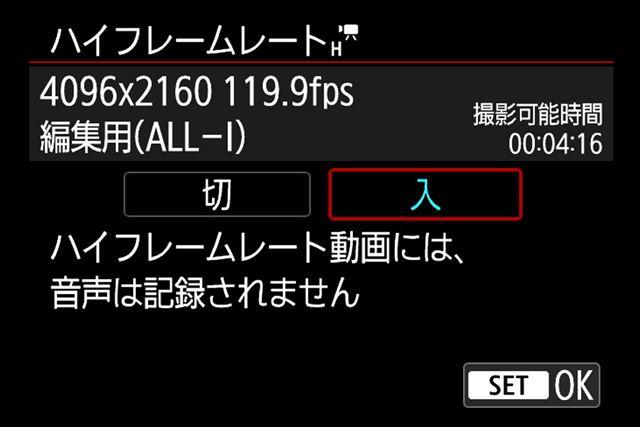最高120fps(119.88fps)のハイフレームレートでの4K動画撮影も可能