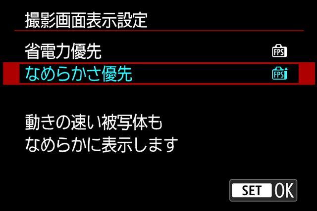 撮影画面表示設定で「なめらかさ優先」を選ぶと最高120fps(119.88fps)の高速フレームレート表示になる