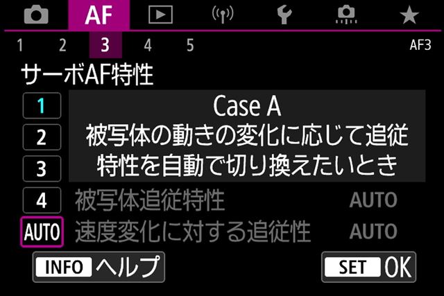 サーボAFの特性は、4種類のカスタム設定ガイド(Case 1〜4)と自動設定のCase A(Auto)から選択できる