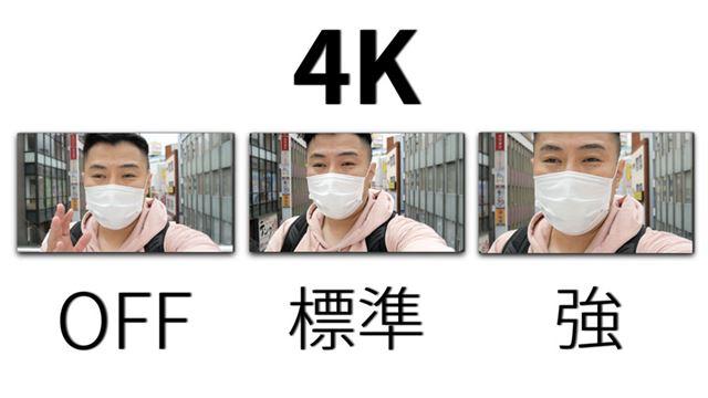 手持ちで4K撮影を行った際の画角の違い