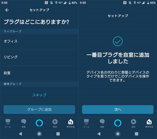 Amazon Smart PlugがWi-Fiに接続され、スマートホーム機能のグループ設定などを行えば使えるようになる