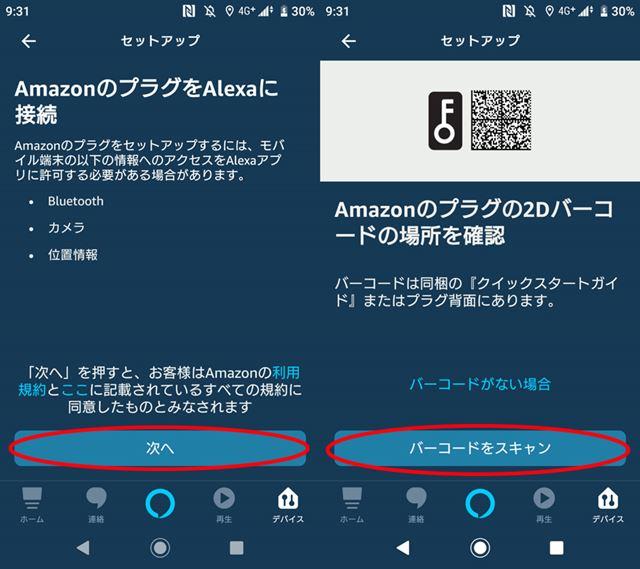 QRコード読み取りで設定するためには、AlexaアプリにカメラとBLEのアクセス権を付与する必要がある