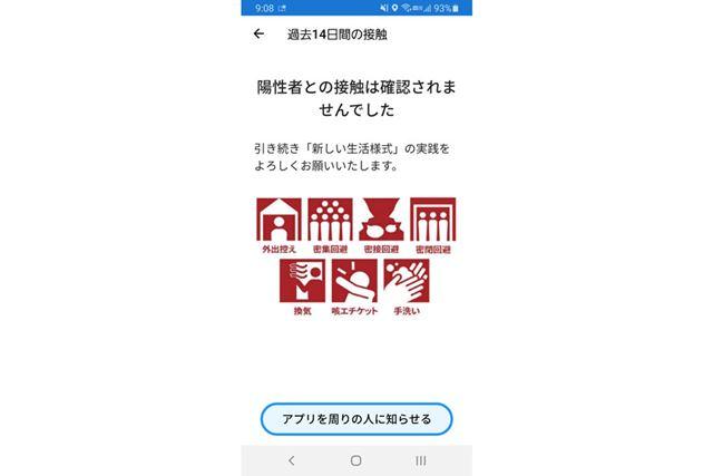 「新型コロナウイルス接触確認アプリ(COCOA)」も、スマートフォンの保有を前提としている