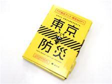 東京都民に配られた冊子
