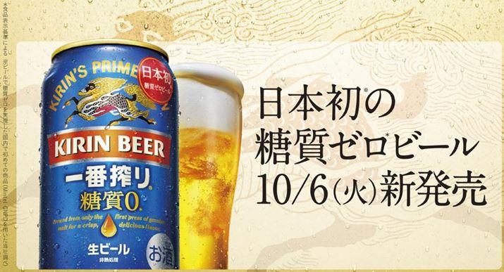ウリは日本初の糖質ゼロのビールだということ。パッケージが青いと、見慣れたデザインでも斬新に感じます