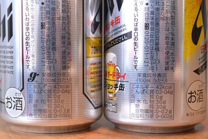 左が「アサヒスーパードライ」、右が「アサヒスーパードライ 生ジョッキ缶」。栄養成分表示はまったく一緒で、つまり味は変わらないということです