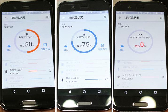 Kiểm tra trạng thái của vật tư tiêu hao trên điện thoại thông minh của bạn