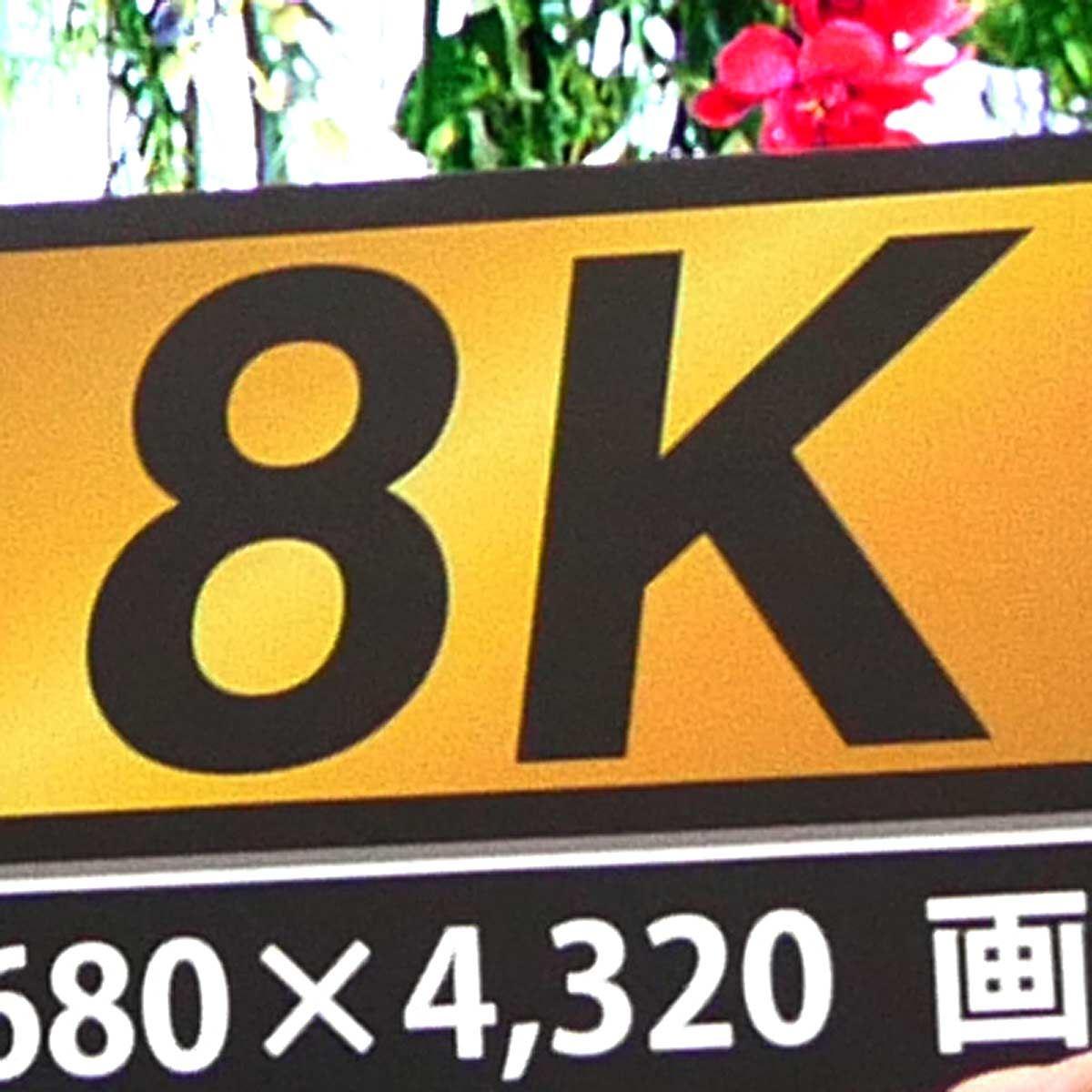 画素 数 8k