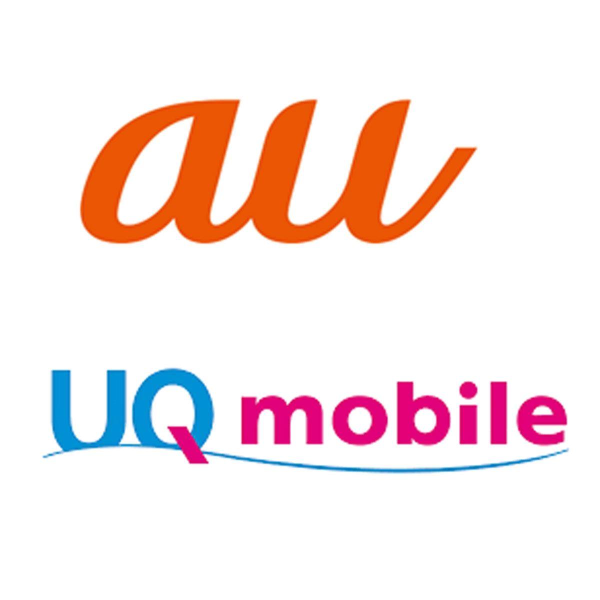 Uq 乗り換え au