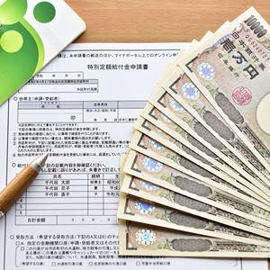 10 万 円 給付 金 申請 書