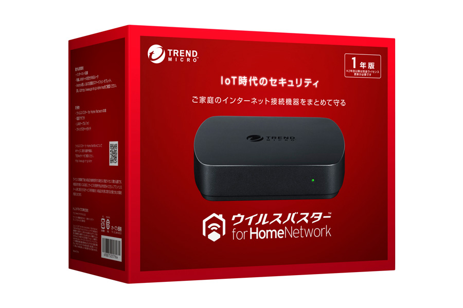トレンドマイクロ「ウイルスバスター for Home Network(1年版)」
