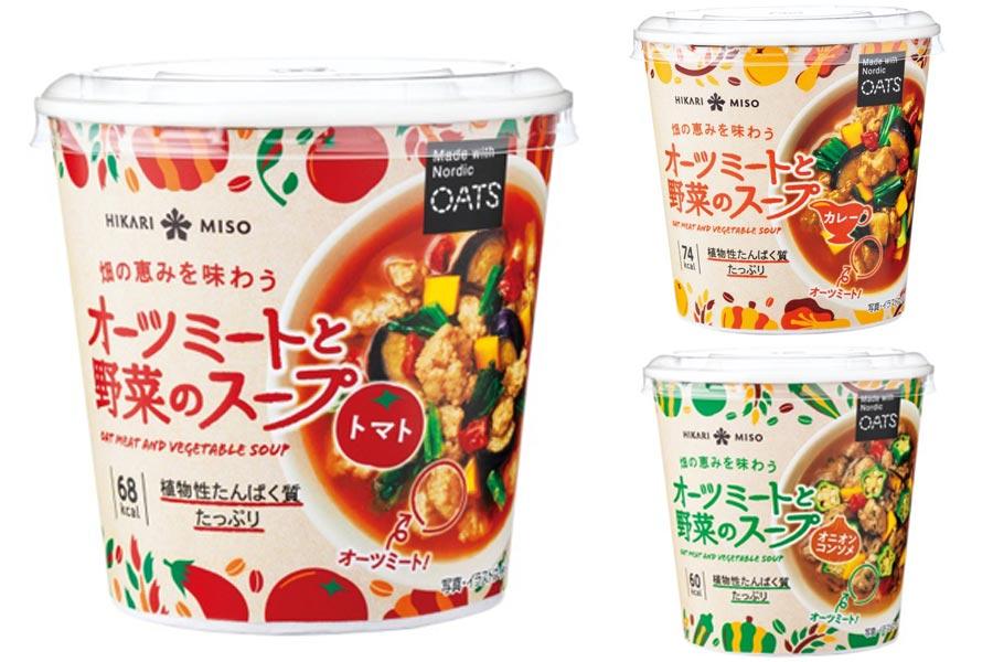 ひかり味噌「オーツミートと野菜のスープ 3種×2個セット」