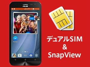 1台の電話に、2台分の自由を。デュアルSIM&SnapView