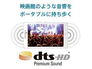 迫力あるオーディオ体験DTS-HD Premium Sound™搭載