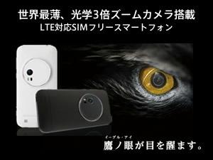 世界最薄、光学3倍ズームカメラ搭載