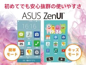 みんなに優しい、ZenUI。簡単で使いやすい操作画面