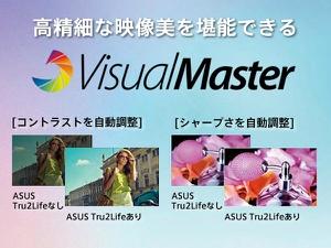 Visual Master(ビジュアルマスター)搭載で従来のタブレットとは一線を画す画面の美しさ