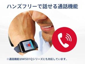 ハンズフリー通話対応(※2)。コミュニケーションはもっと簡単に