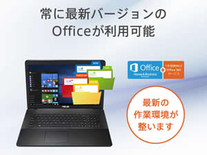いつでも最新バージョン。新しいOffice搭載