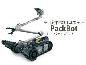 多目的作業用ロボット「PackBot(パックボット)」は福島の原発事故後、危険で近づかなかった場所に人の代わりに内部調査し、一躍有名になりました。この技術はルンバにも生かされています。