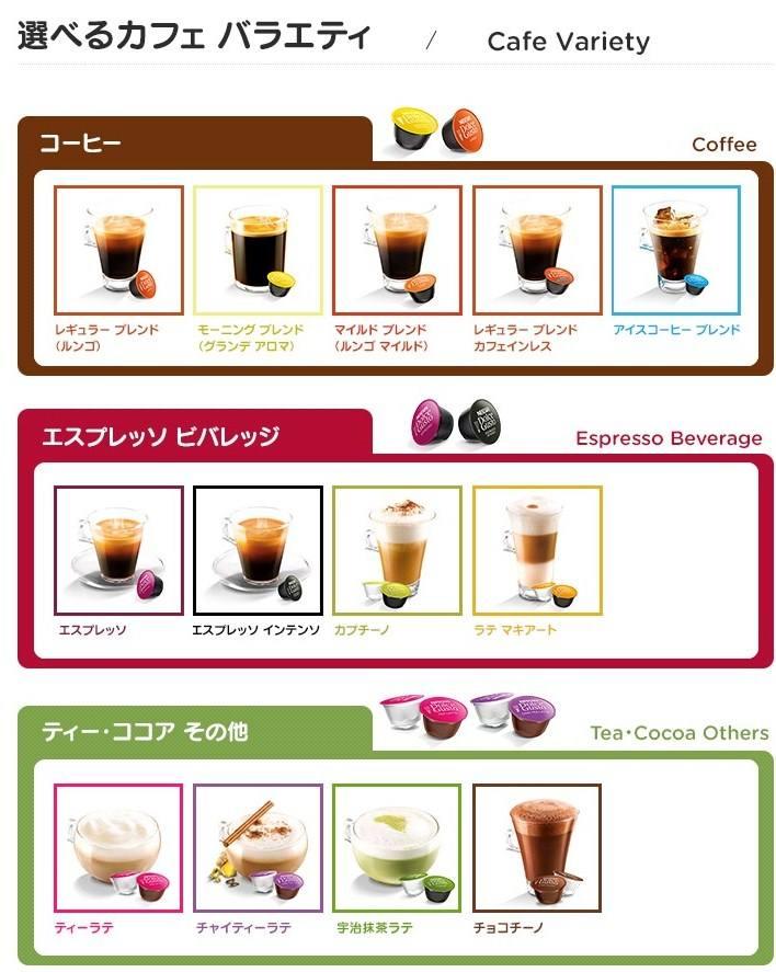 1台で、13種類のカフェメニューが楽しめる!