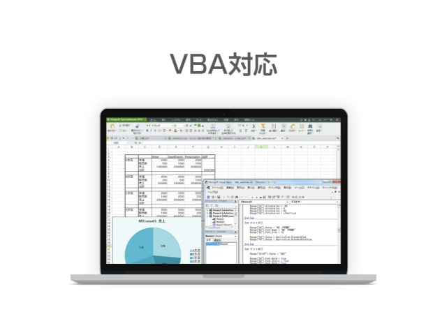 Microsoft Office と同一APIを採用し、VBAに対応。 ※Microsoft Officeのすべてのマクロには対応しておらず、またその動作を保証するものではございません。