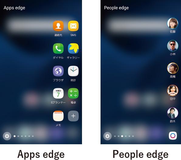 進化したエッジスクリーン