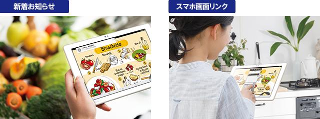 【auシェアリンク(※4) 】スマートフォンに連携すれば、さらに便利に。