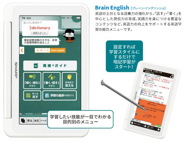 英語の4技能の学習に役立つ「Brain English」