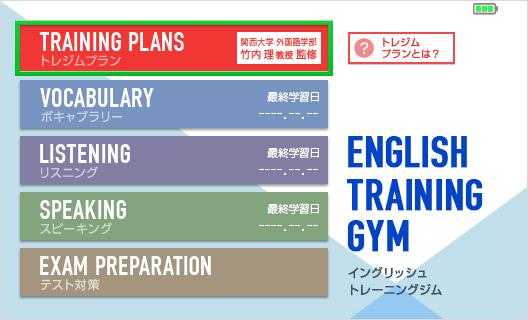 【英語学習の進捗管理】English Training Gym