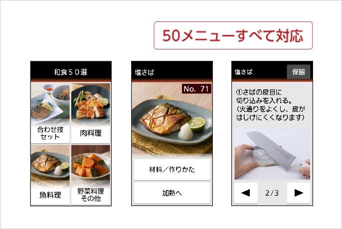 和食50選材料・レシピ表示