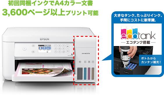 ケタ違いの低印刷コストで大容量インクタンクを搭載