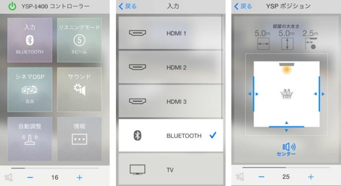 専用コントロールアプリ「HOME THEATER CONTROLLER」(スマートフォン版)操作画面例