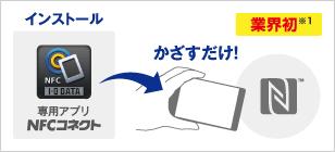 NFC搭載スマホなら「かざす」だけの「NFCコネクト」