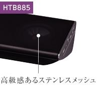 テレビの画面を隠さない薄型の低背デザイン