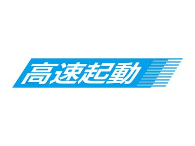 高速起動モード(*)
