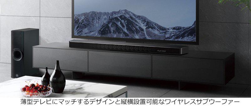 テレビの前にすっきり設置できるスタイリッシュな高さ51mmのスリムボディとワイヤレスサブウーファー