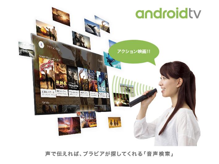 「音声検索」で、見たいコンテンツを声で探せる「Android TV(TM)機能」を搭載