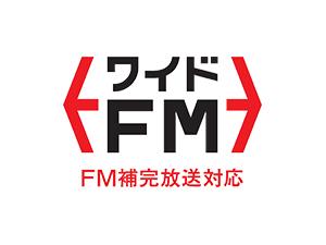 「ワイドFM」対応FM/AMラジオチューナー