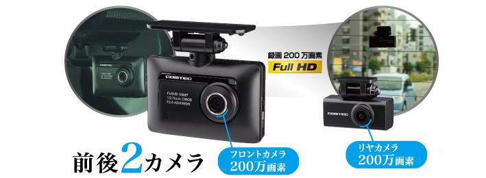 前後2カメラ広角レンズ採用 フルHD200万画素