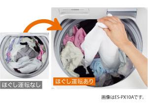 洗濯物がスルッと取り出しやすい、ほぐし運転※1